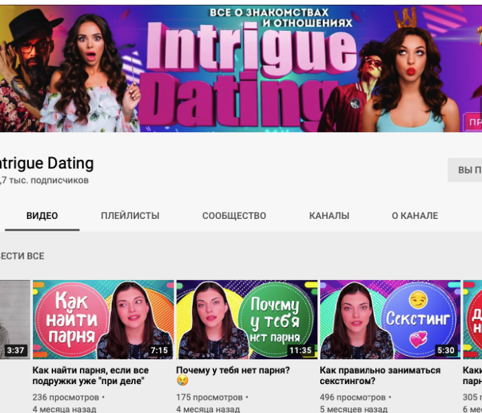 intrigue Dating